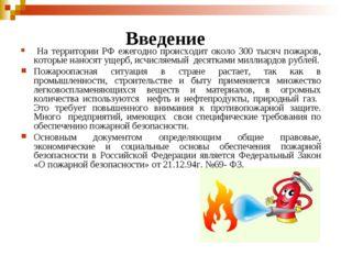 Введение На территории РФ ежегодно происходит около 300 тысяч пожаров, которы