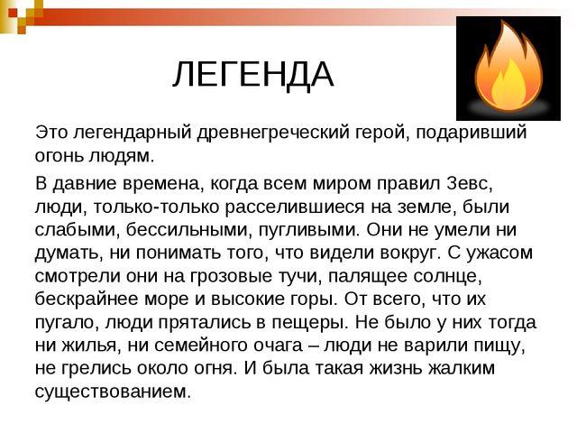 ЛЕГЕНДА Это легендарный древнегреческий герой, подаривший огонь людям. В дав...