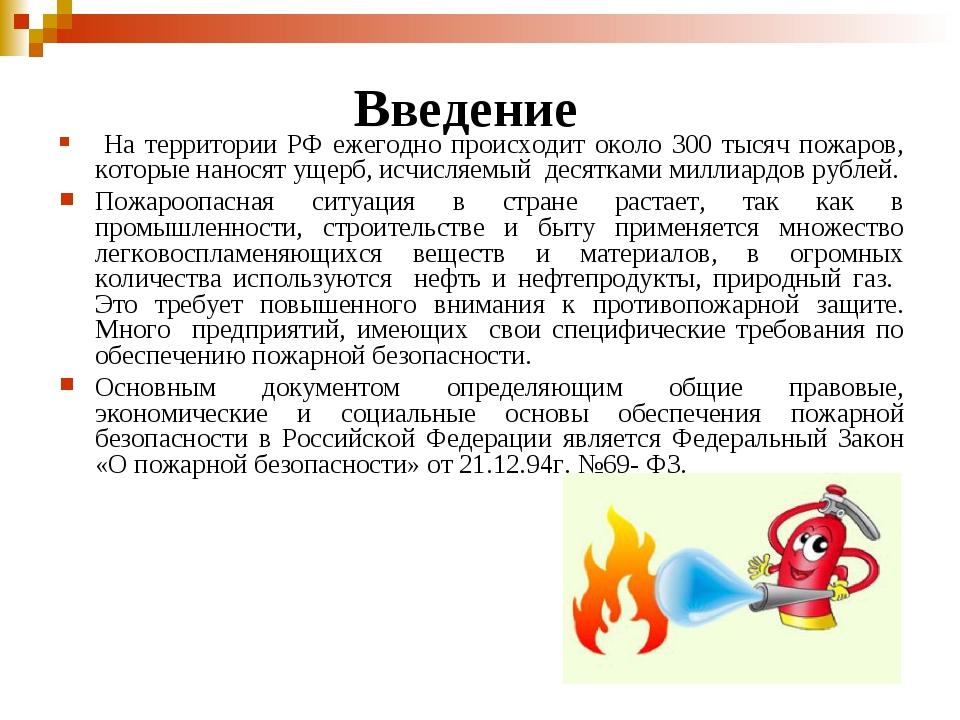 Введение На территории РФ ежегодно происходит около 300 тысяч пожаров, которы...