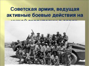 Советская армия, ведущая активные боевые действия на чужой территории в горах