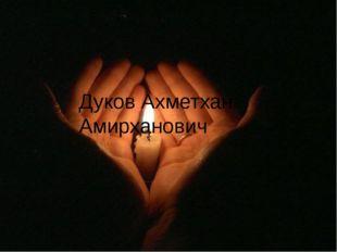 Дуков Ахметхан Амирханович