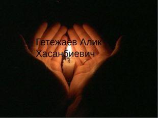 Гетежаев Алик Хасанбиевич