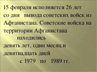 15 февраля исполняется 26 лет со дня вывода советских войск из Афганистана.