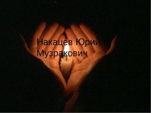 Накацев Юрий Музракович