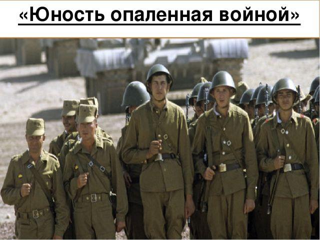 «Юность опаленная войной»