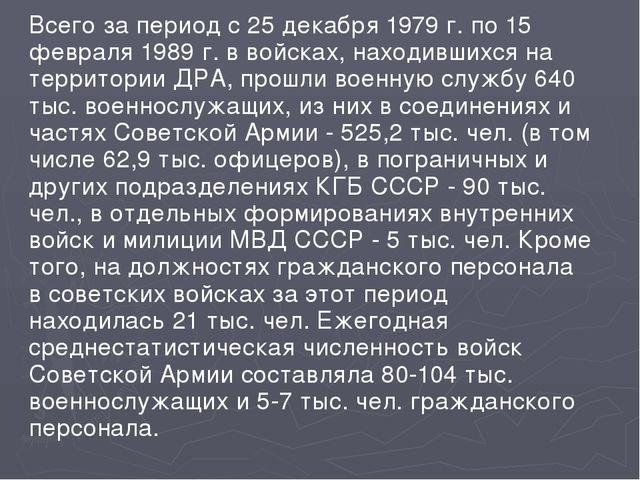 Всего за период с 25 декабря 1979 г. по 15 февраля 1989 г. в войсках, находив...