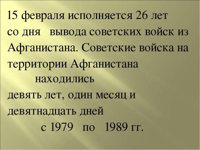 15 февраля исполняется 26 лет со дня вывода советских войск из Афганистана....
