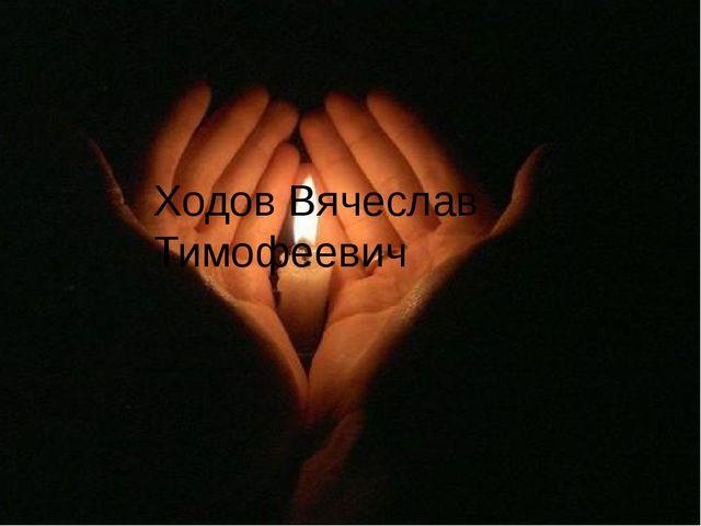Ходов Вячеслав Тимофеевич