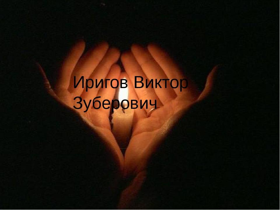 Иригов Виктор Зуберович