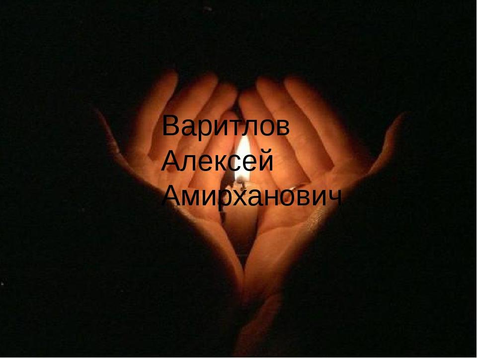 Варитлов Алексей Амирханович