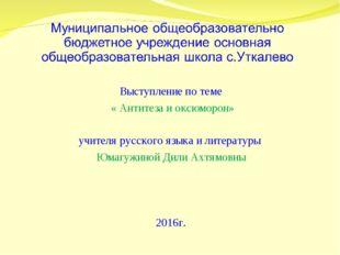 Выступление по теме « Антитеза и оксюморон» учителя русского языка и литерату