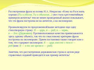 Рассмотренная фраза из поэмы Н.А. Некрасова «Кому на Руси жить хорошо(Ты и у