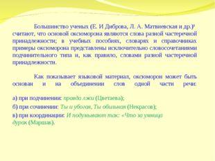 Большинство ученых (Е. И Диброва, Л. А. Матвиевская и др.)8  считают, что о
