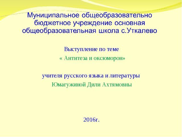 Выступление по теме « Антитеза и оксюморон» учителя русского языка и литерату...