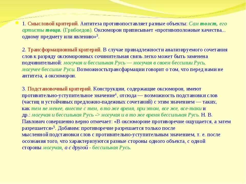1. Смысловой критерий. Антитеза противопоставляет разные объекты:Самтолст,...