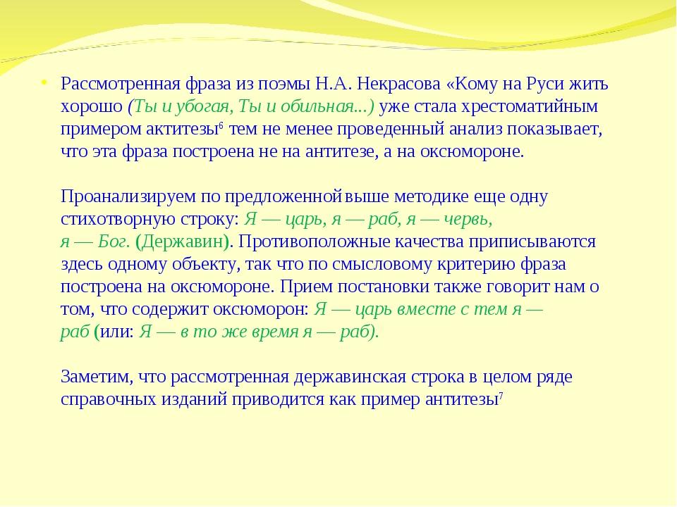 Рассмотренная фраза из поэмы Н.А. Некрасова «Кому на Руси жить хорошо(Ты и у...