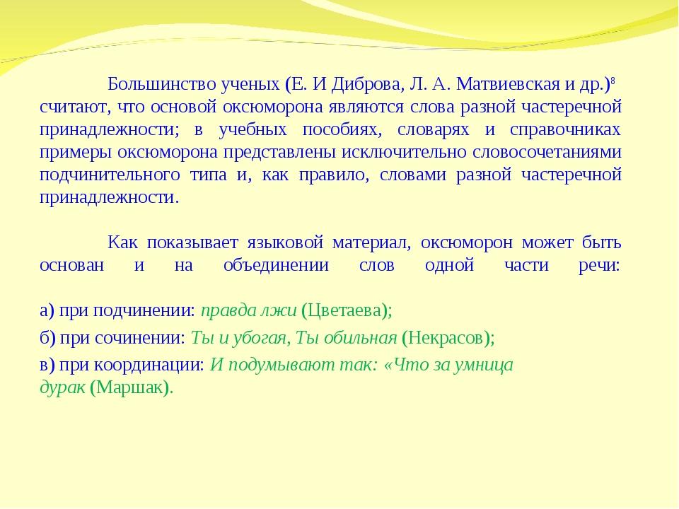 Большинство ученых (Е. И Диброва, Л. А. Матвиевская и др.)8  считают, что о...