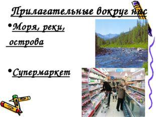 Прилагательные вокруг нас Моря, реки, острова Супермаркет