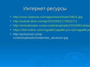 Интернет-ресурсы http://www.siapress.ru/images/news/main/34831.jpg http://ani