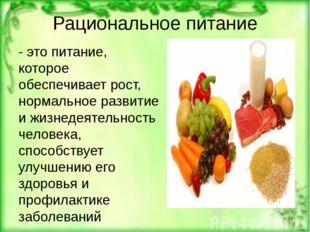 Рациональное питание - это питание, которое обеспечивает рост, нормальное раз