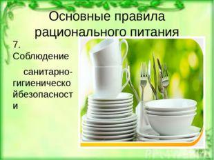 Основные правила рационального питания 7. Соблюдение санитарно-гигиеническойб