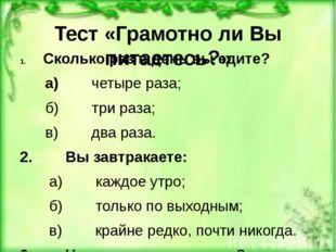 Тест «Грамотно ли Вы питаетесь?» Сколько раз в день вы едите?    а)