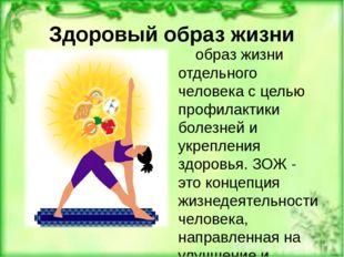Здоровый образ жизни образ жизни отдельного человека с целью профилактики бол