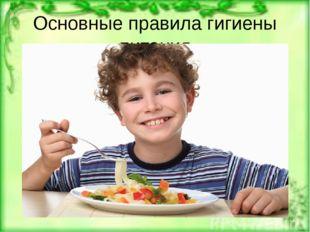 Основные правила гигиены питания