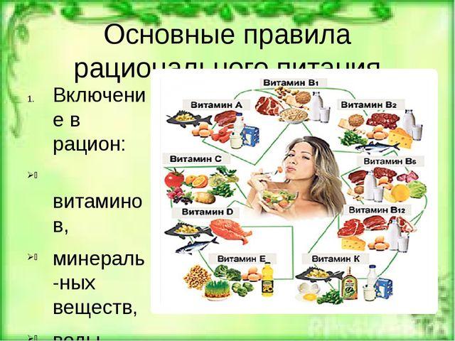 Основные правила рационального питания Включение в рацион: витаминов, минерал...