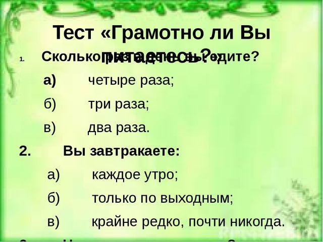 Тест «Грамотно ли Вы питаетесь?» Сколько раз в день вы едите?    а)...