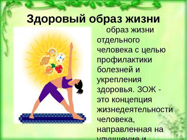 Здоровый образ жизни образ жизни отдельного человека с целью профилактики бол...