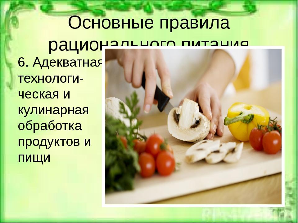 Основные правила рационального питания 6. Адекватная технологи-ческая и кулин...