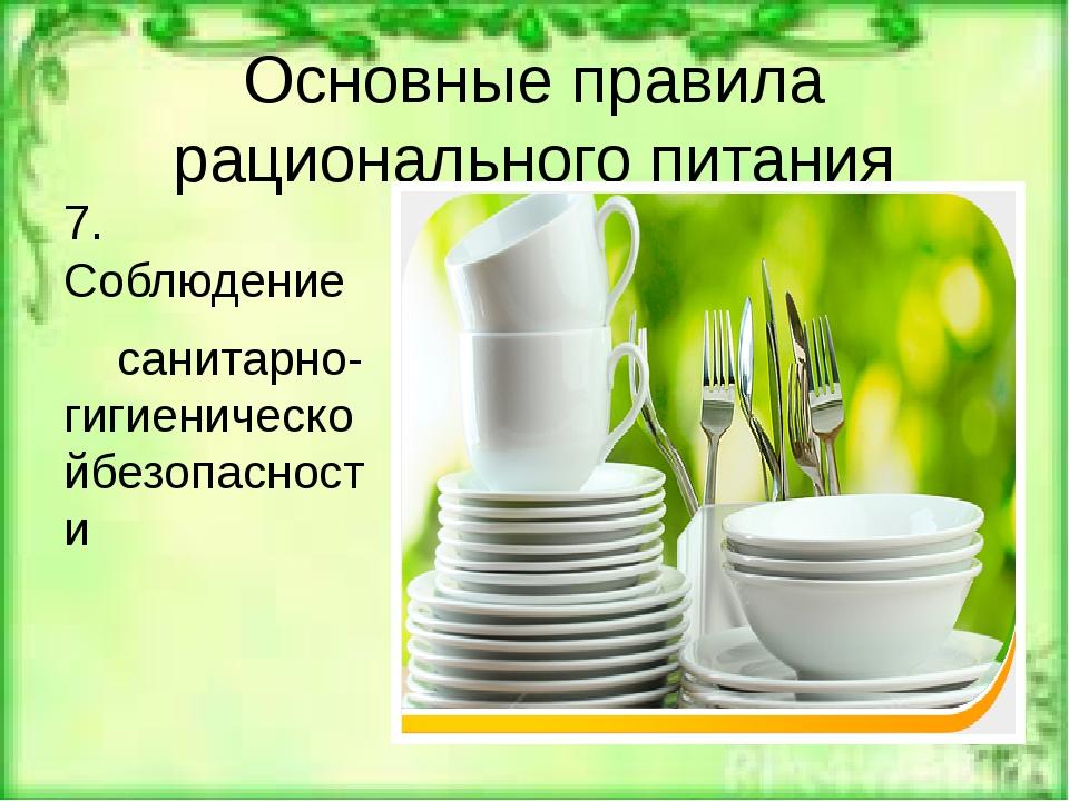 Основные правила рационального питания 7. Соблюдение санитарно-гигиеническойб...