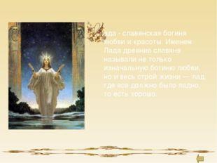Система древнего мировоззрения повсюду находила в природе различных божеств и