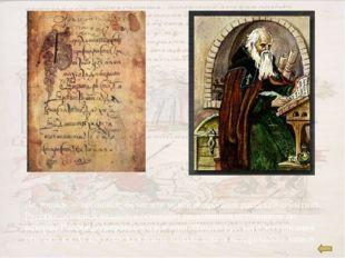 Какой тип верования был у славян самым поздним? а) упыри и берегини б) Бог Пе