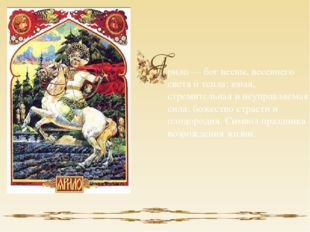 орс — древнеславянский бог Солнца - светила, сын Рода, брат Велеса.
