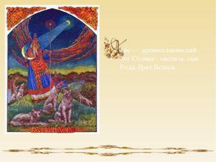 трибог — в восточнославянской мифологии бог ветра. Он может вызвать и укротит