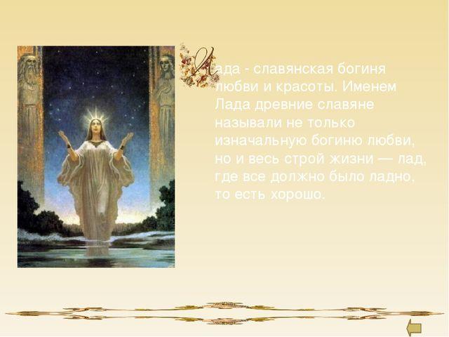 Система древнего мировоззрения повсюду находила в природе различных божеств и...