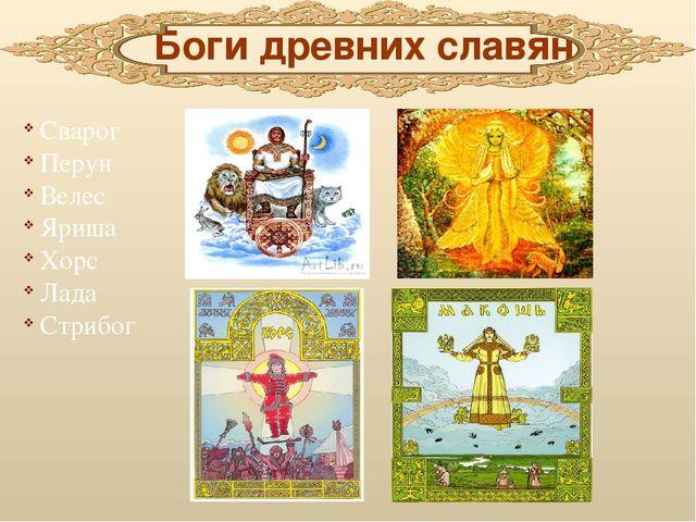 Боги древних славян Сварог Перун Велес Яриша Хорс Лада Стрибог