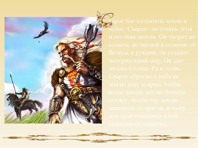 ерун бог- грозовых туч, грома и молнии, самый знаменитый из братьев Сварожиче...