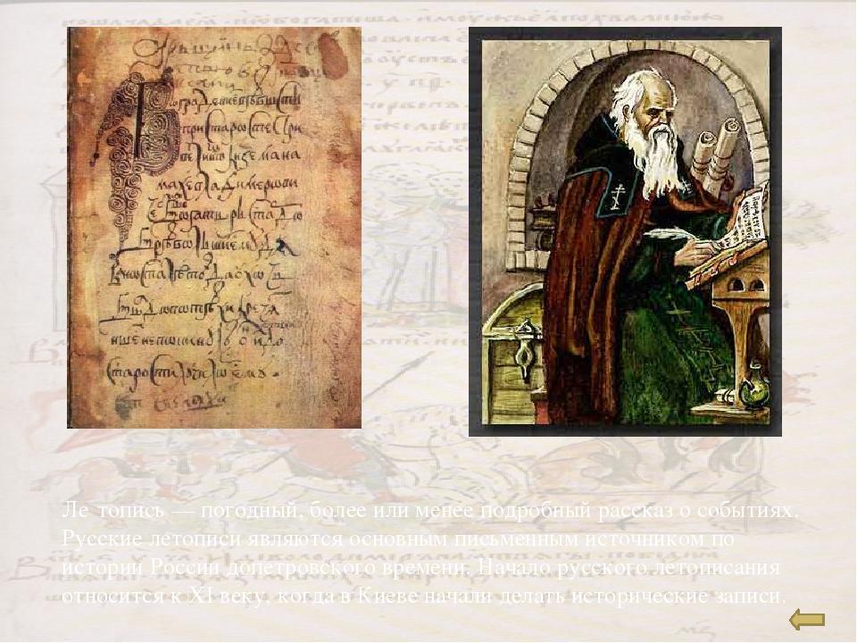 Какой тип верования был у славян самым поздним? а) упыри и берегини б) Бог Пе...