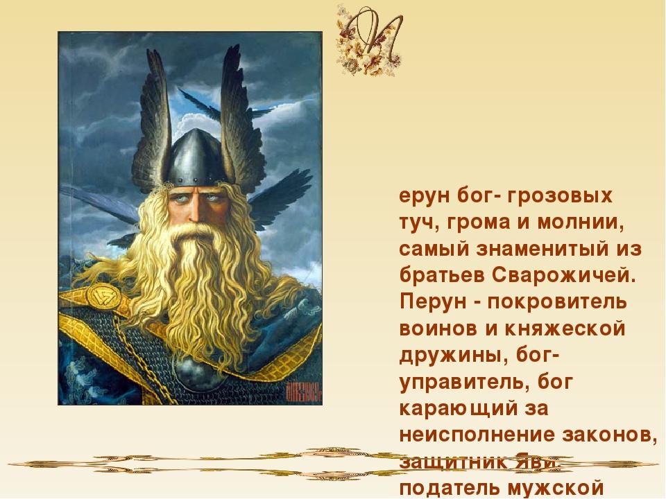 елес — один из величайших богов древнего мира, сын Рода, брат Сварога. Его гл...