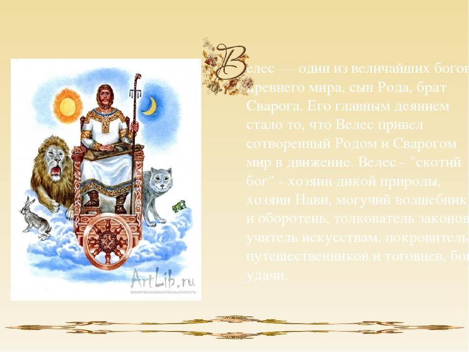 рило — бог весны, весеннего света и тепла; юная, стремительная и неуправляема...