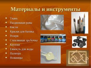 Материалы и инструменты Ткань Раздвижная рама Кисти Краски для батика Резерв