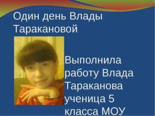 Один день Влады Таракановой Выполнила работу Влада Тараканова ученица 5 класс
