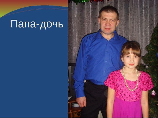 Папа-дочь