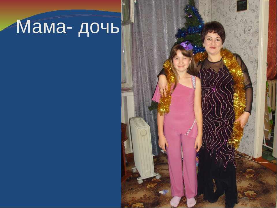 Мама- дочь
