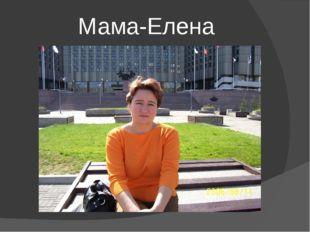 Мама-Елена Николаевна