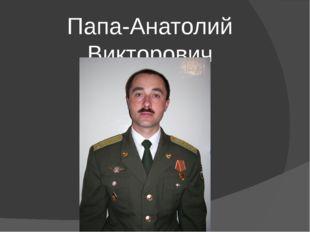 Папа-Анатолий Викторович