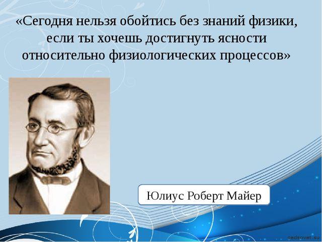 «Сегодня нельзя обойтись без знаний физики, если ты хочешь достигнуть ясности...